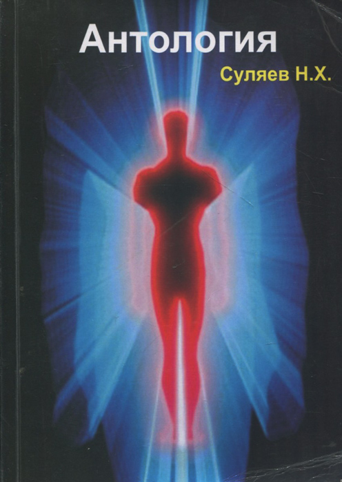 Н. Х. Суляев Антология
