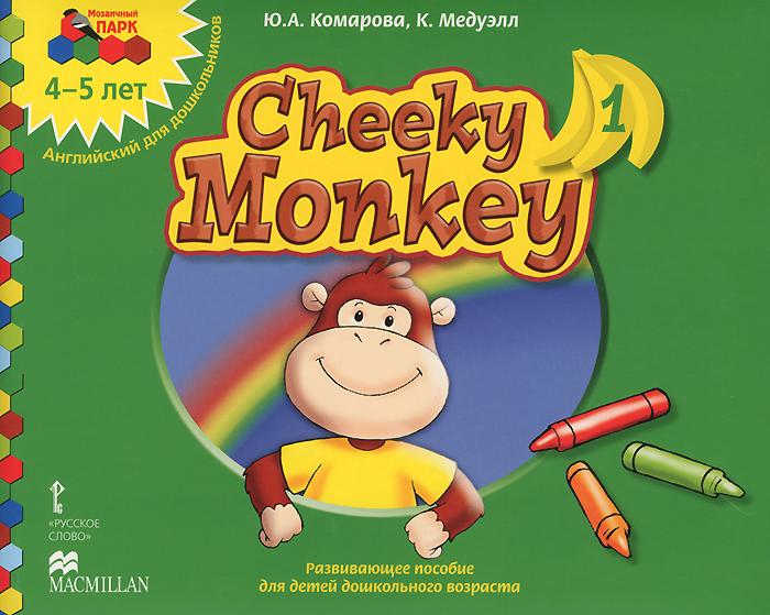 Ю. А Комарова, К. Медуэлл Cheeky Monkey 1. Развивающее пособие для детей дошкольного возраста. Средняя группа. 4-5 лет