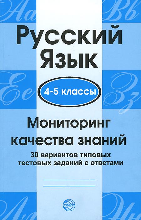 Русский язык. 4-5 классы. Мониторинг качества знаний. 30 вариантов типовых тестовых заданий с ответами