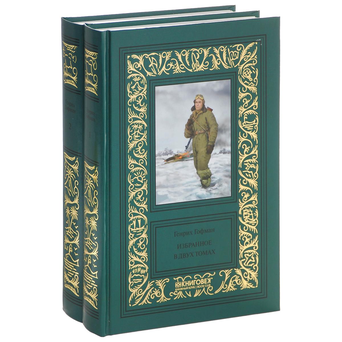 Генрих Гофман Генрих Гофман. Избранное. В 2 томах (комплект) генрих боровик генрих боровик избранное в 2 томах комплект из 2 книг