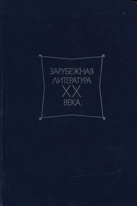 Зарубежная литература XX века. 1871-1917. Хрестоматия