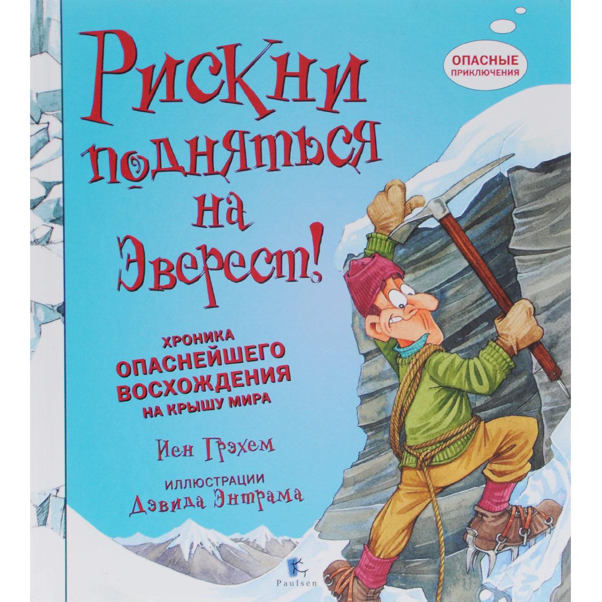 Иен Грэхем Рискни подняться на Эверест! Хроника опаснейшего восхождения на крышу мира