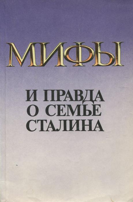 А. Н. Колесник Мифы и правда о семье Сталина