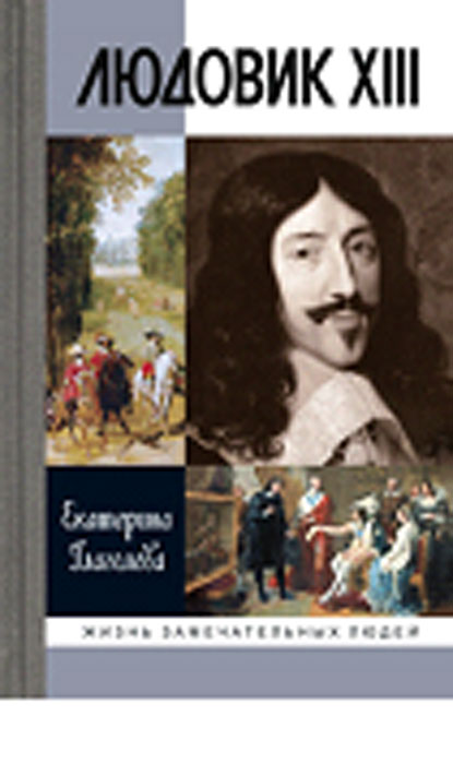 Е. В. Глаголева Людовик XIII
