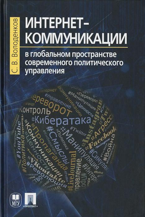 С. В. Володенков Интернет-коммуникации в глобальном пространстве современного политического управления