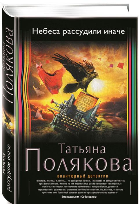 Татьяна Полякова Небеса рассудили иначе