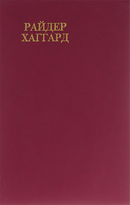 Райдер Хаггард Райдер Хаггард. Сочинения. В восьми томах. Том 4 генри райдер хаггард клеопатра скиталец