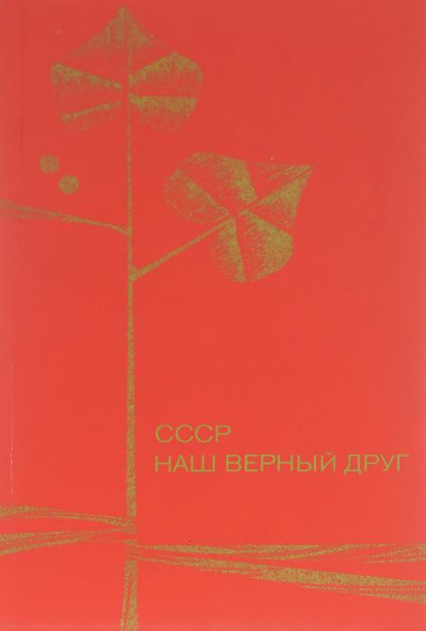 Павел Бартик СССР наш верный друг