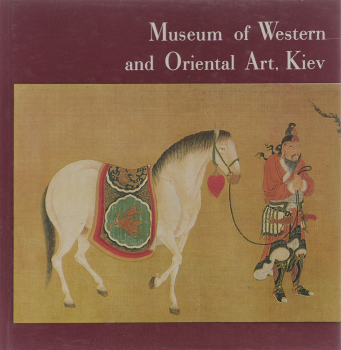 Е. Н. Рославец Museum of Western and Oriental Art, Kiev н с сычева the museum of oriental art moscow
