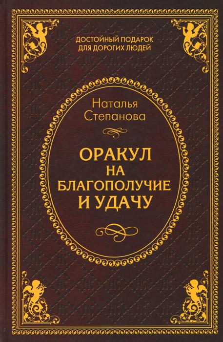 Наталья Степанова Оракул на благополучие и удачу