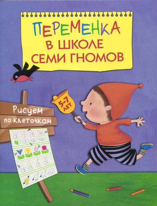 цена на Татьяна Воронина Переменка в школе семи гномов