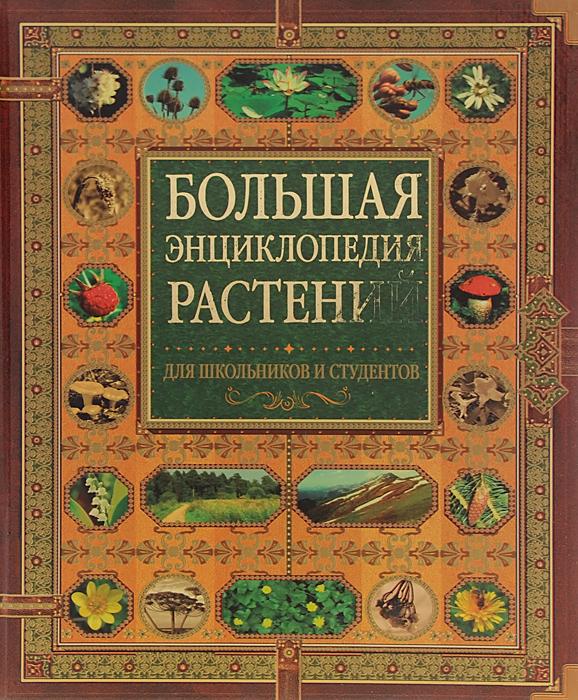 Большая энциклопедия цветов картинках