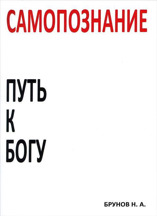Н. А. Брунов Самопознание - путь к Богу н а брунов самопознание путь к богу