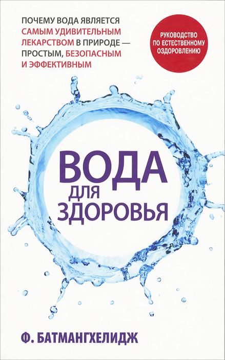Ф. Батмангхелидж Вода для здоровья
