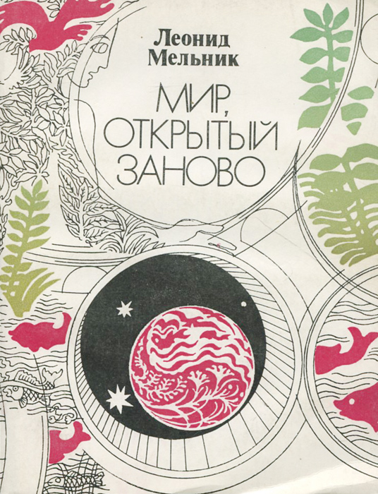 Леонид Мельник Мир, открытый заново. Рождение экологического мышления