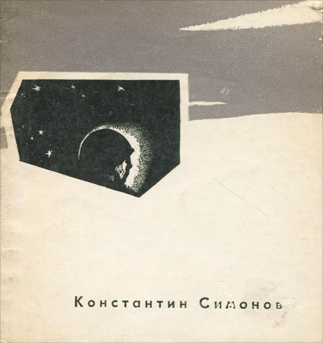 цена на Константин Симонов Константин Симонов. 25 стихотворений и одна поэма