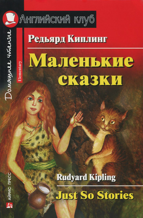 Редьярд Киплинг Редьярд Киплинг. Маленькие сказки / Rudyard Kipling: Just So Stories садовская а про слонёнка тоби