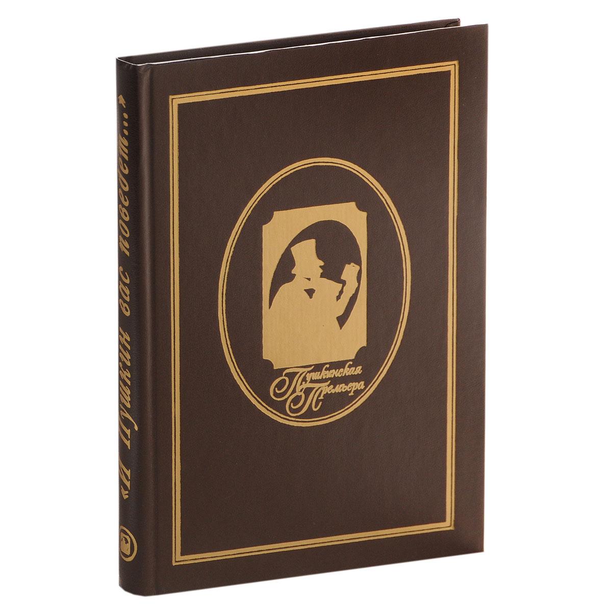 """Книга """"И Пушкин вас поведет..."""" Репетиции спектакля """"Борис Годунов"""" во МХАТе им А. П. Чехова. Незавершенная постановка 1989 года"""