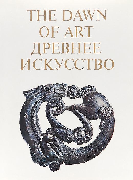 The Dawn of Art / Древнее искусство