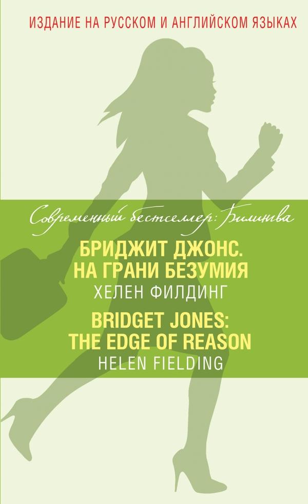 Хелен Филдинг Бриджит Джонс. На грани безумия / Bridget Jones: The Edge of Reason