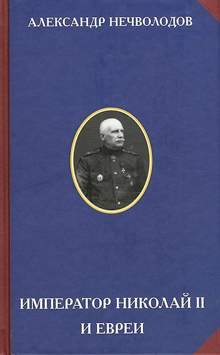 Александр Нечволодов Император Николай II и евреи