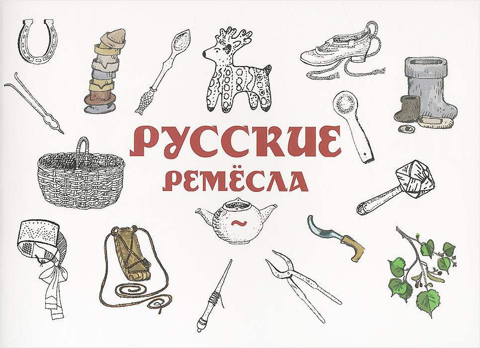 Русские ремесла русские ремёсла