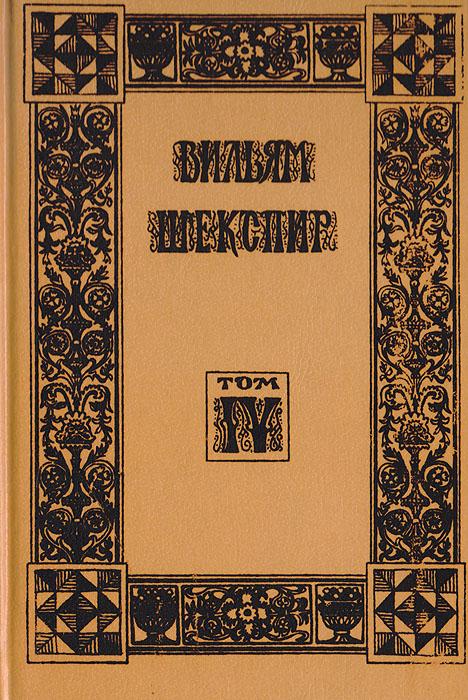 Вильям Шекспир Вильям Шекспир. Собрание избранных произведений в 5 томах. Том 4. Комедия ошибок. Много шума из ничего вильям шекспир вильям шекспир собрание избранных произведений том 8