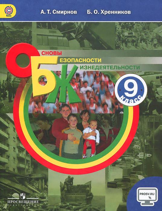 А. Т. Смирнов, Б. О. Хренников Основы безопасности жизнедеятельности. 9 класс. Учебник