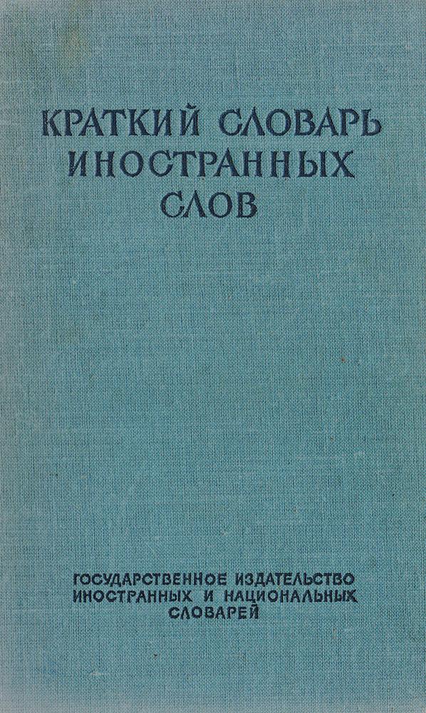 Краткий словарь иностранных слов цена 2017