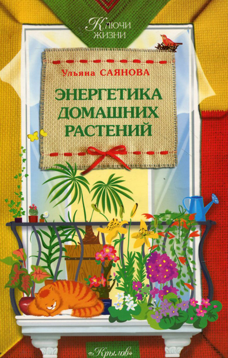 Ульяна Саянова Энергетика домашних растений