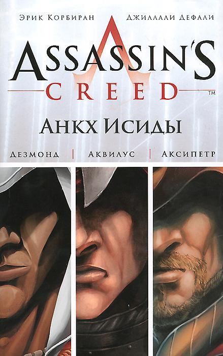 Книга Assassin's Creed. Цикл 1. Анкх Исиды. Эрик Корбиран