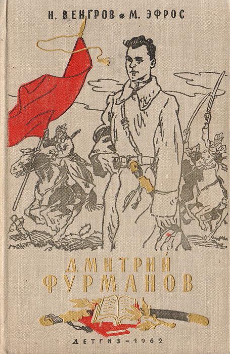Н. Венгров, М. Эфрос Дмитрий Фурманов