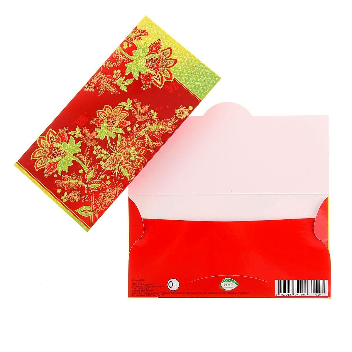 Интернет магазин открыток конвертов, картинку