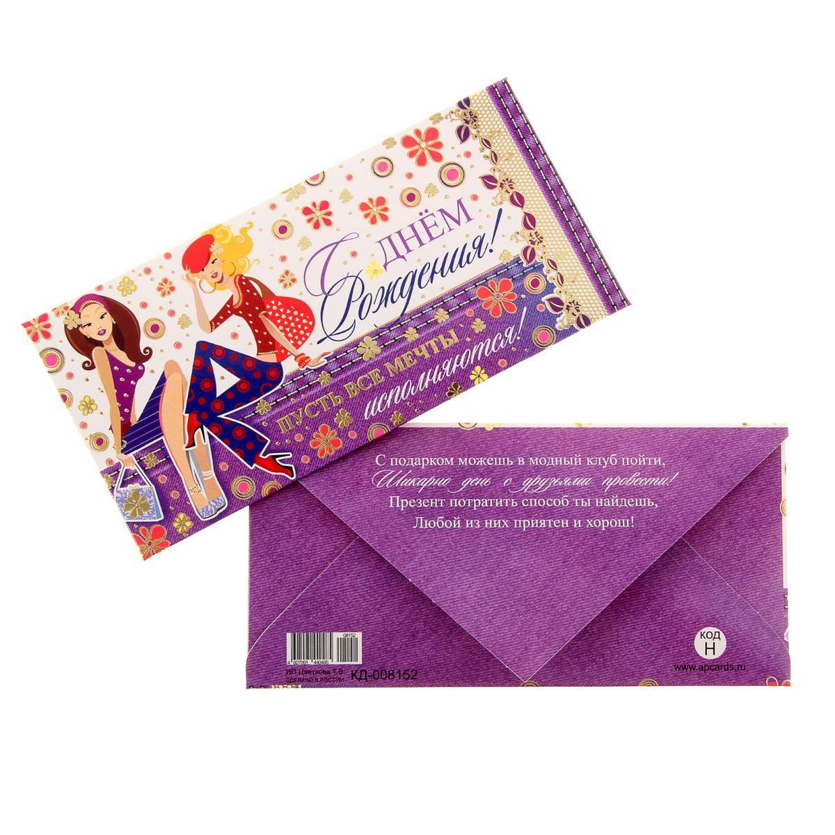 поздравление для конверта с деньгами подруге себя бюстгальтере