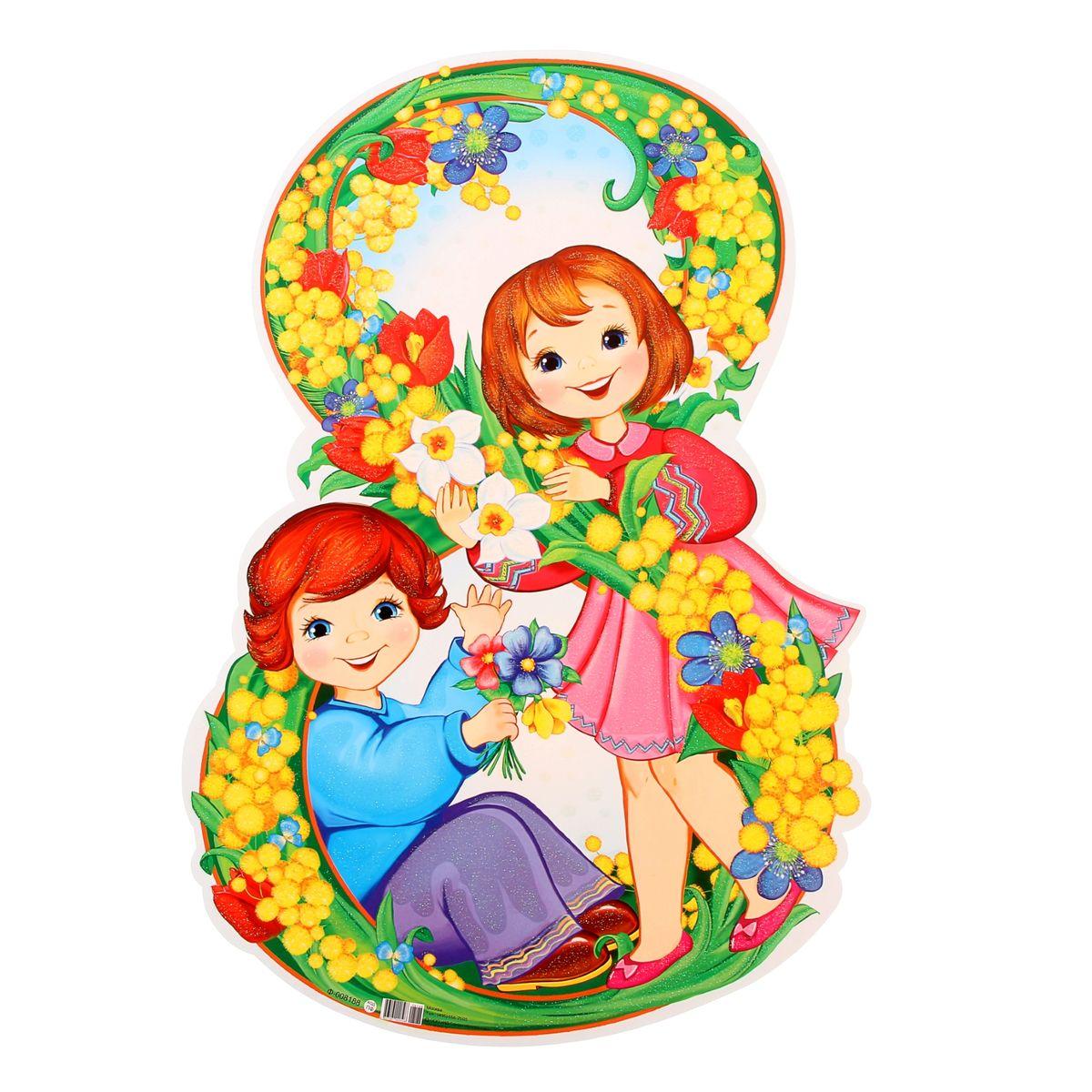 Днем рождения, 8 марта картинки для детей