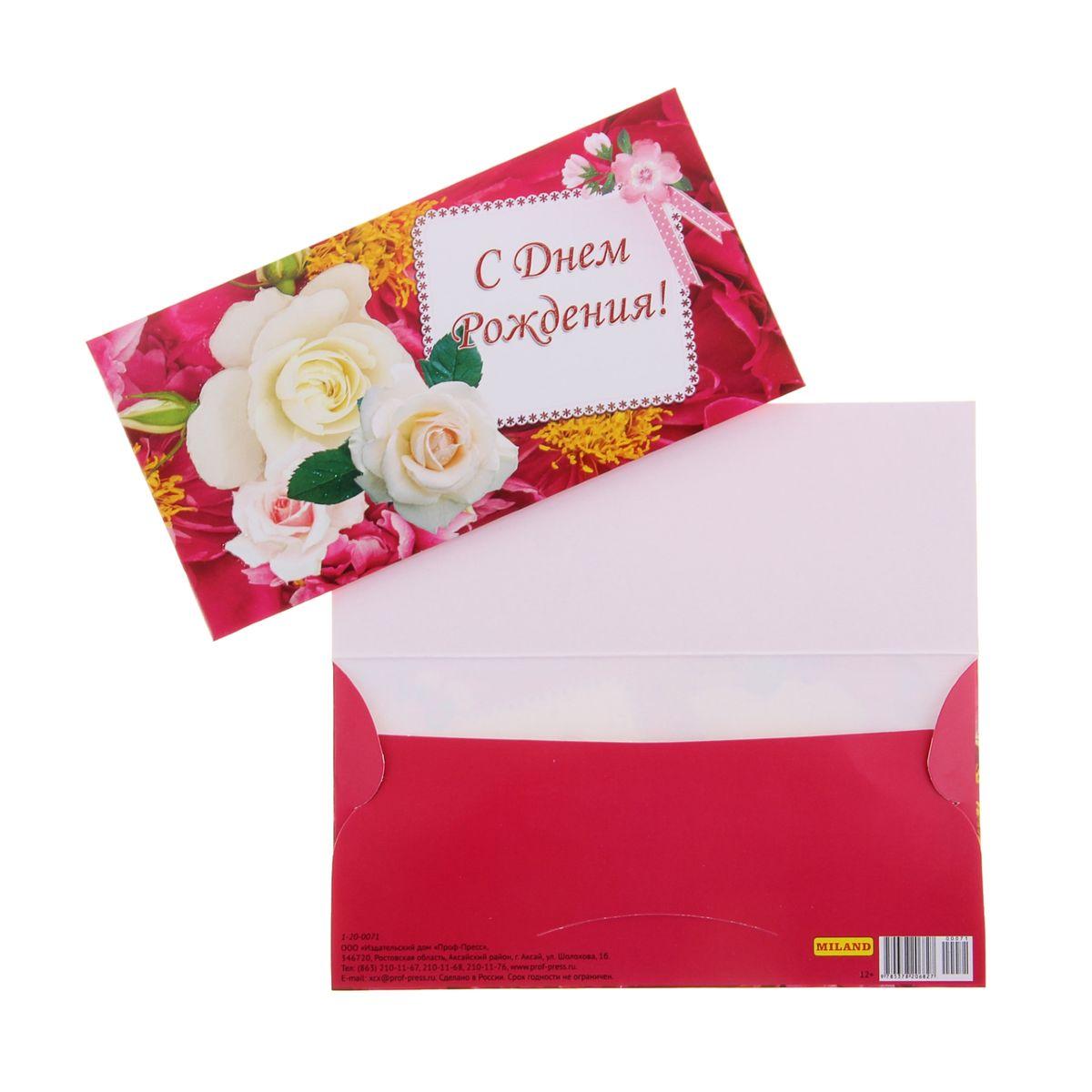 Конверт для денег в открытке