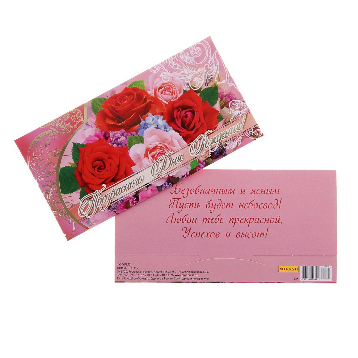 Что написать в открытке с деньгами на день рождения