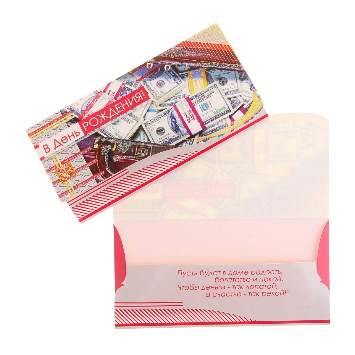 поздравление с днем рождения к подарку конверт с деньгами того как нарисован