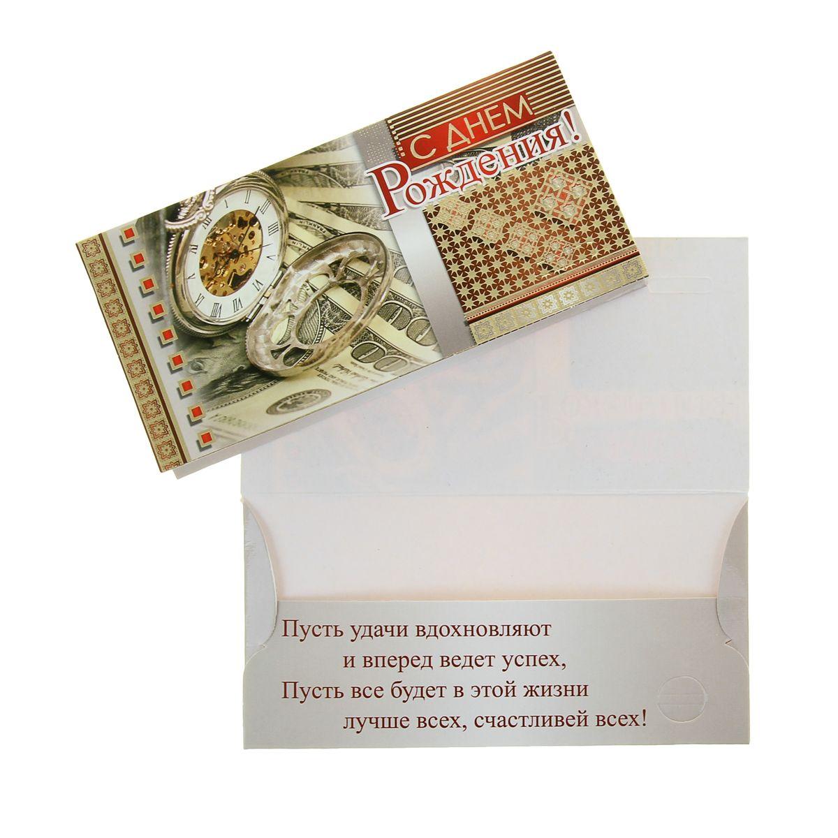 Открытка конверт с днем рождения брату, советские открытки
