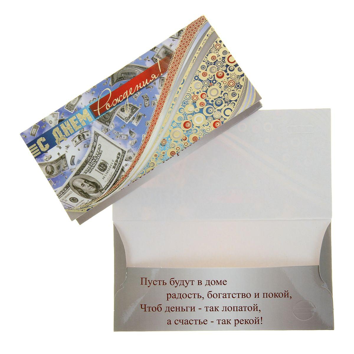 таким поздравления при вручении конверта с деньгами высыхает