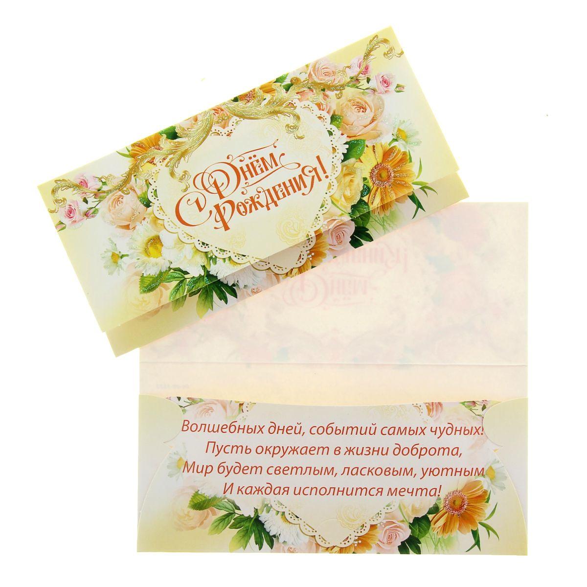 Текст поздравления в конверт