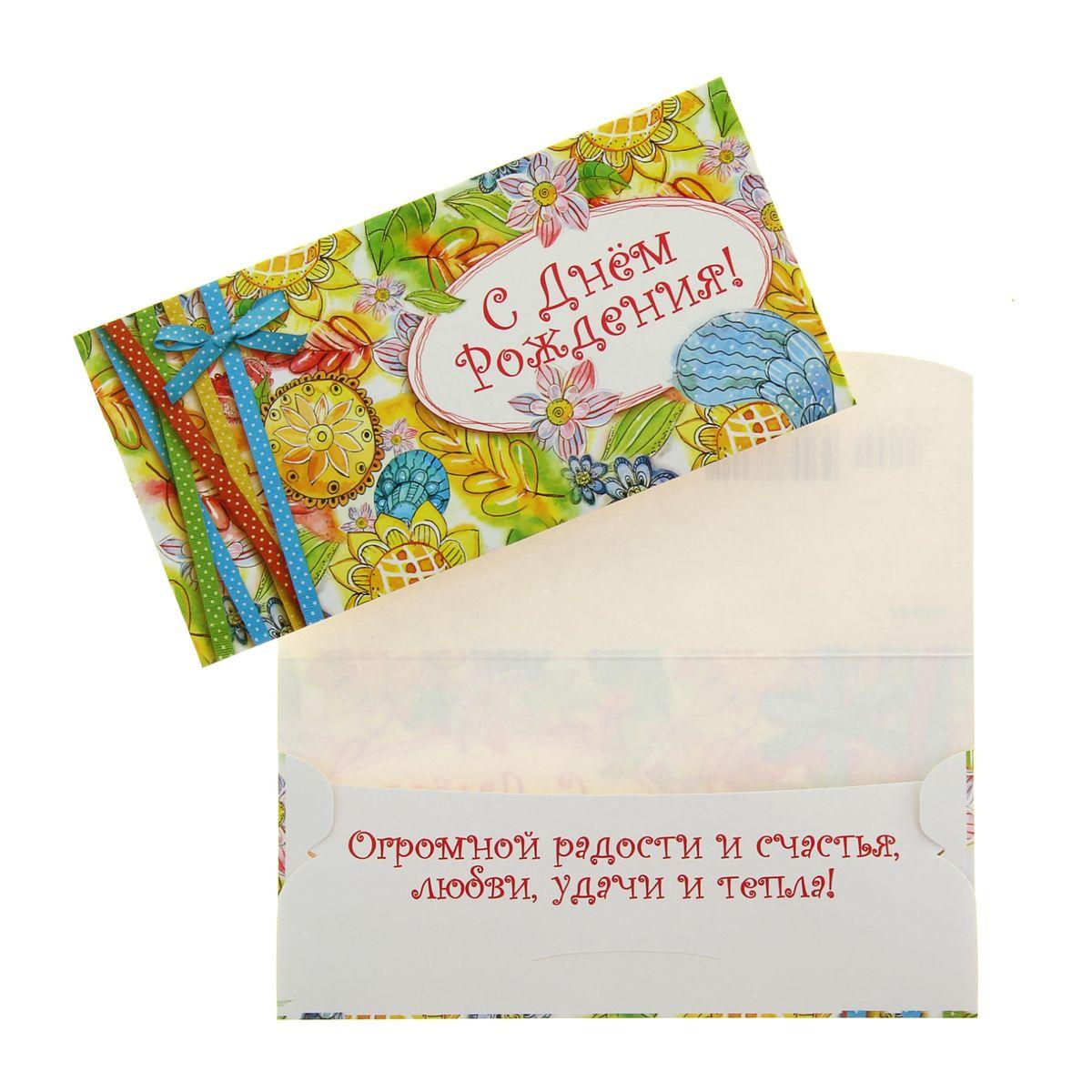 поздравление для конверта с деньгами подруге ужасное последние дни