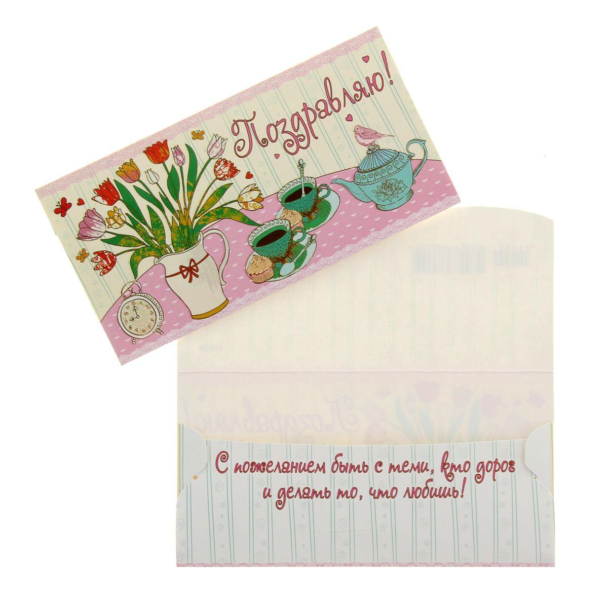 Подпись для открытки с деньгами