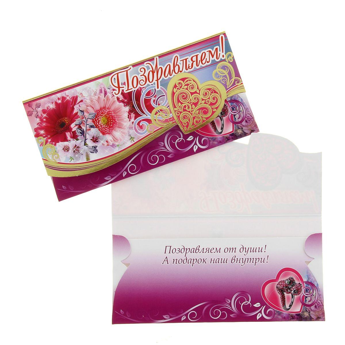 Открытка добрым, открытка для денег и в ней поздравление