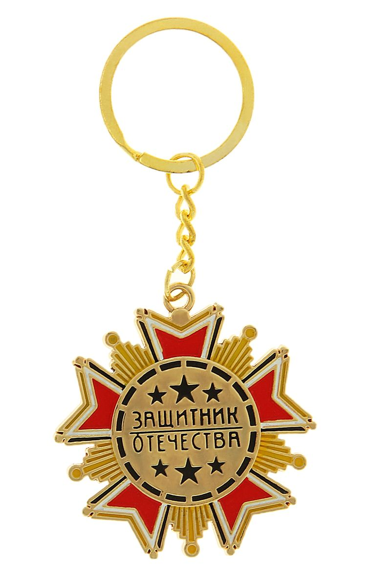Брелок-орден Sima-land Защитник Отечества брелок sima land сильный