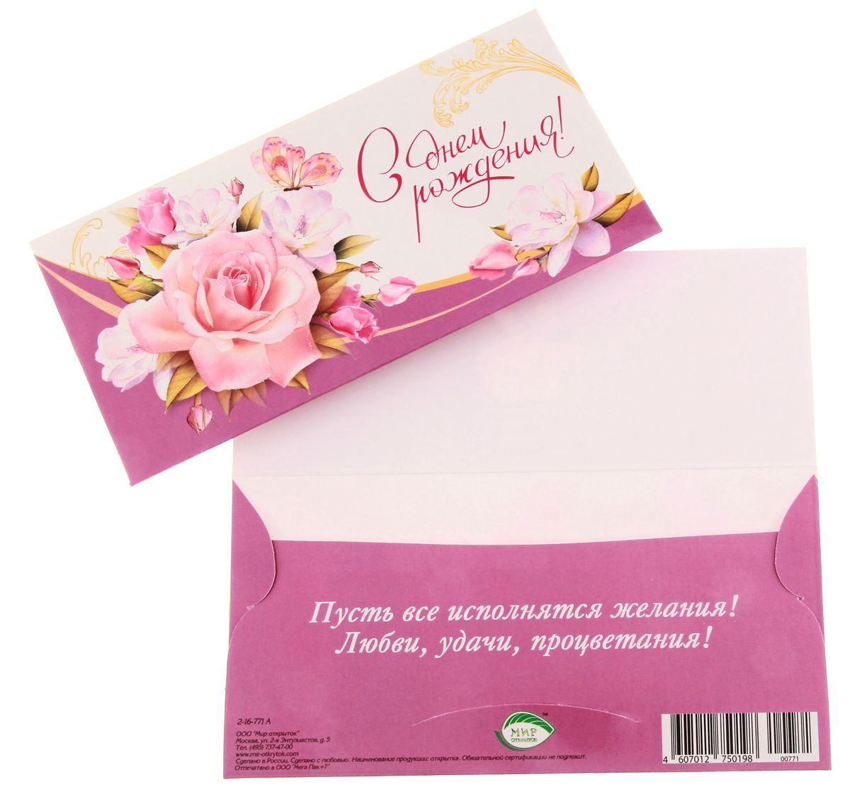 поздравление для конверта с деньгами подруге стороны потерпевших надеется