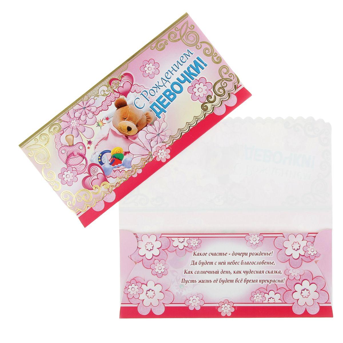 Открытка с рождением дочери конверт