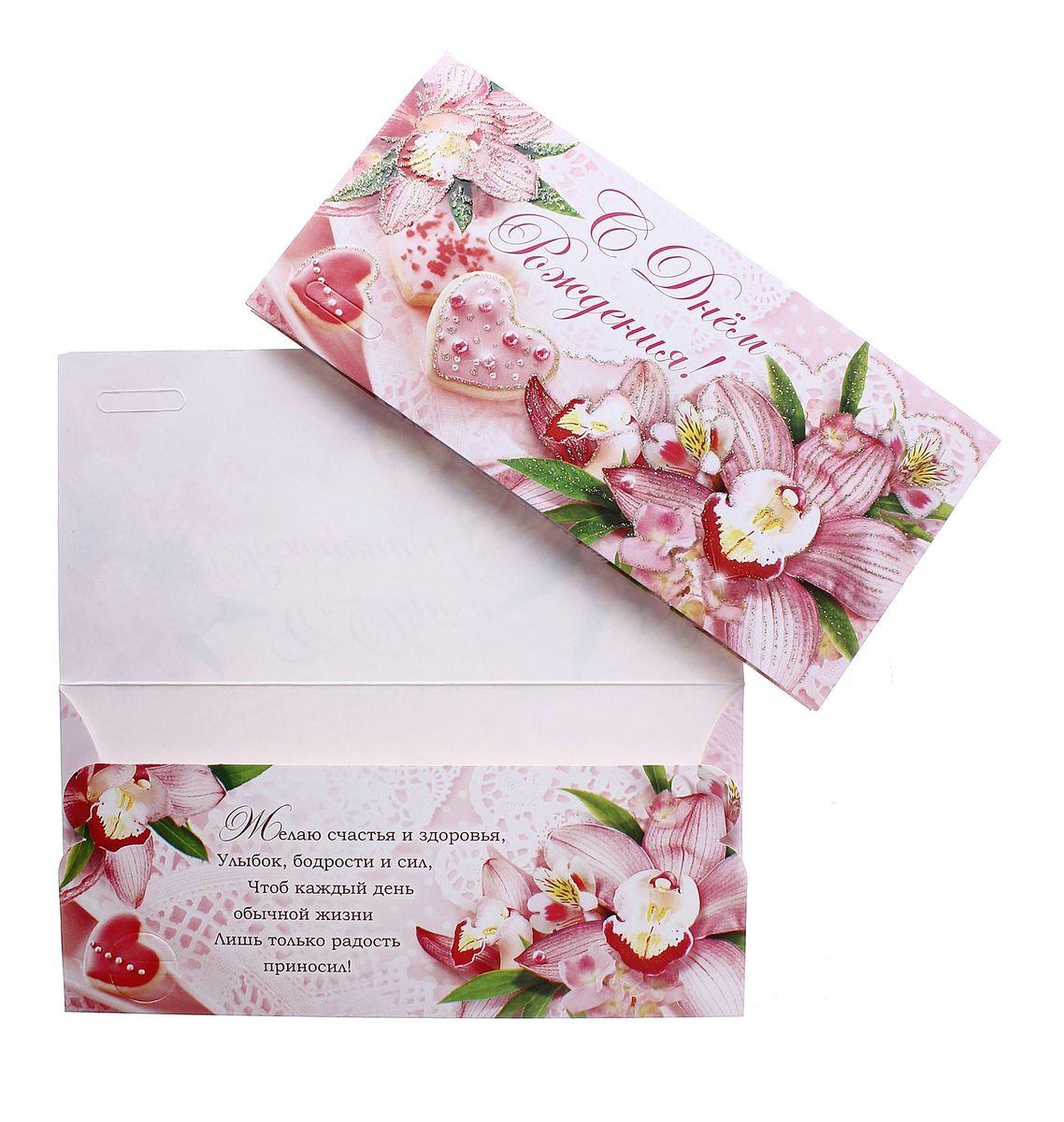 Рисунок контур, конвертик открытка с днем рождения