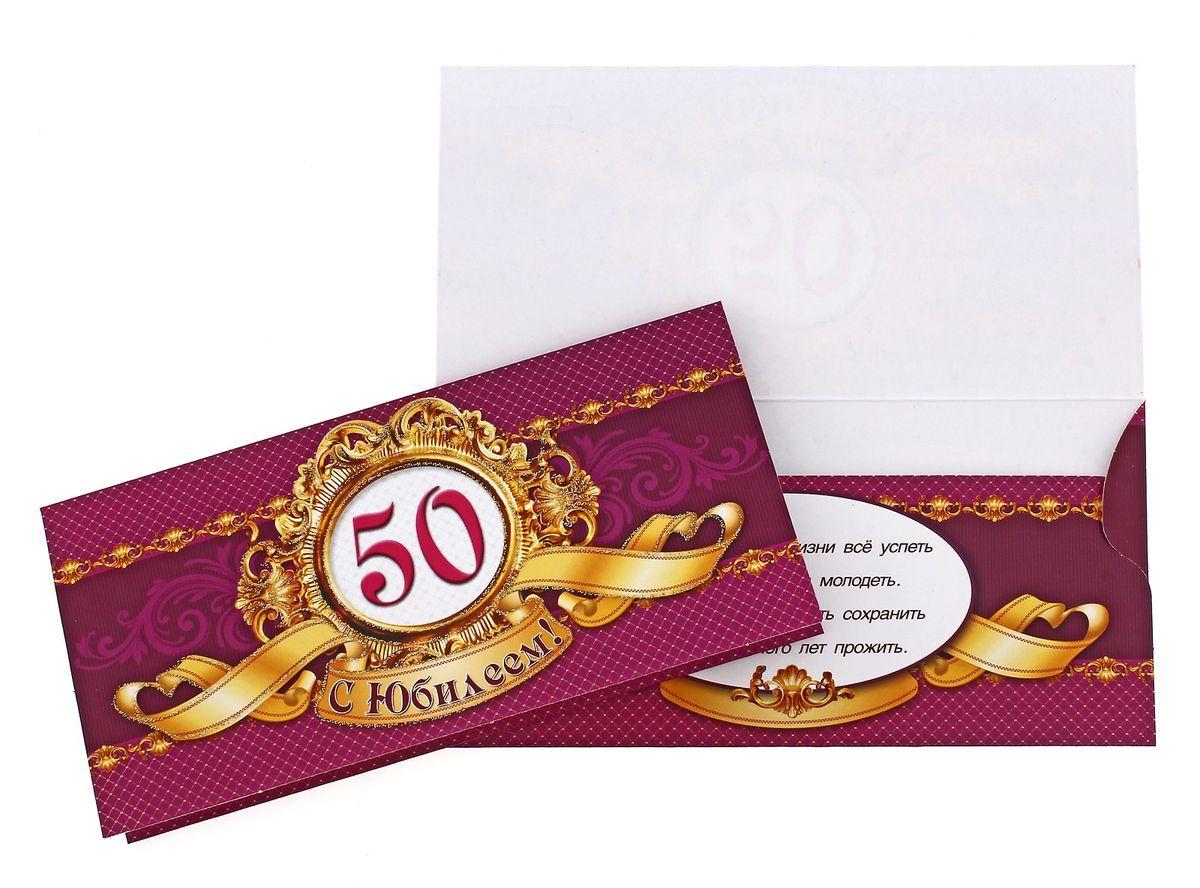 Открытка конверт 50 летием