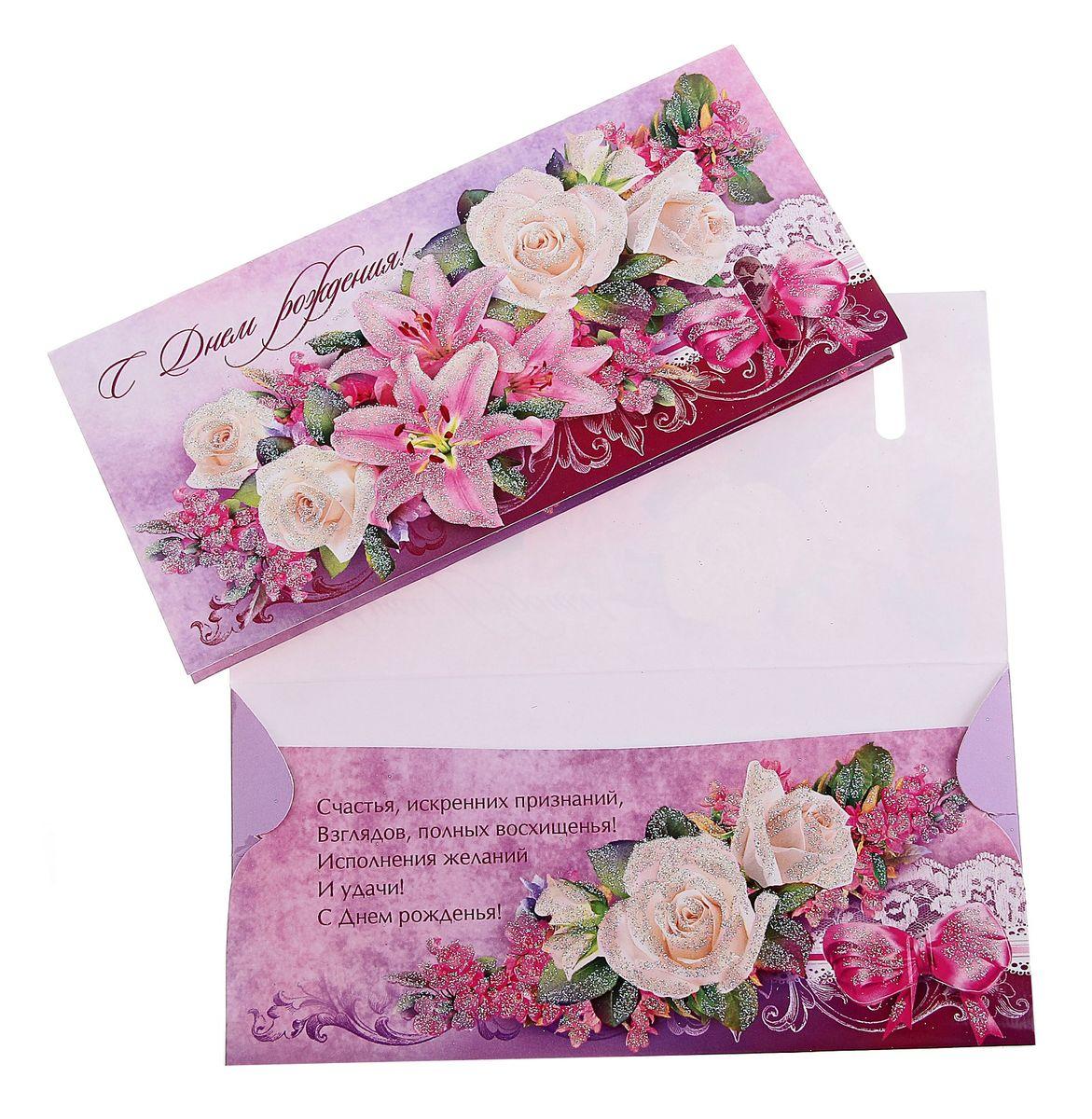 Открытки конверты для денег на день рождения фото, вставить картинку